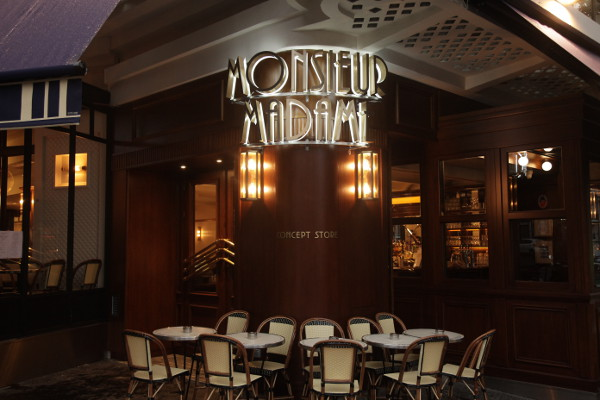 Restaurant Monsieur Madame Paris Les Boomeurs